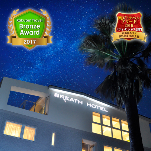 BREATH HOTEL(ブレスホテル) その1