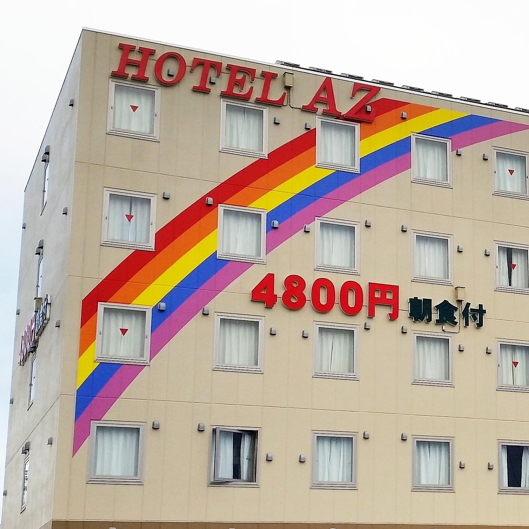 HOTEL AZ 福岡直方店 その1