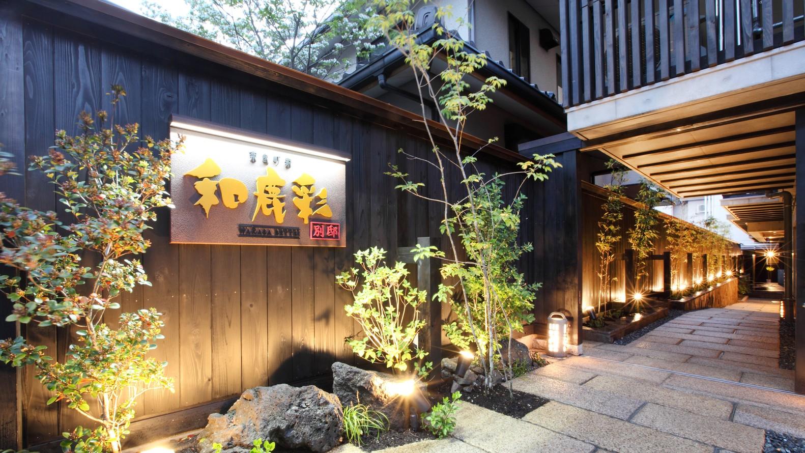 奈良町家 和鹿彩 別邸...