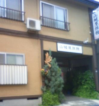 山城屋旅館 <山形県>...