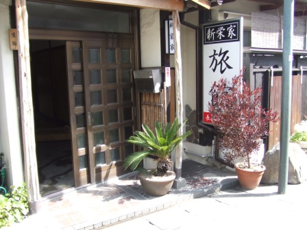 新栄家旅館