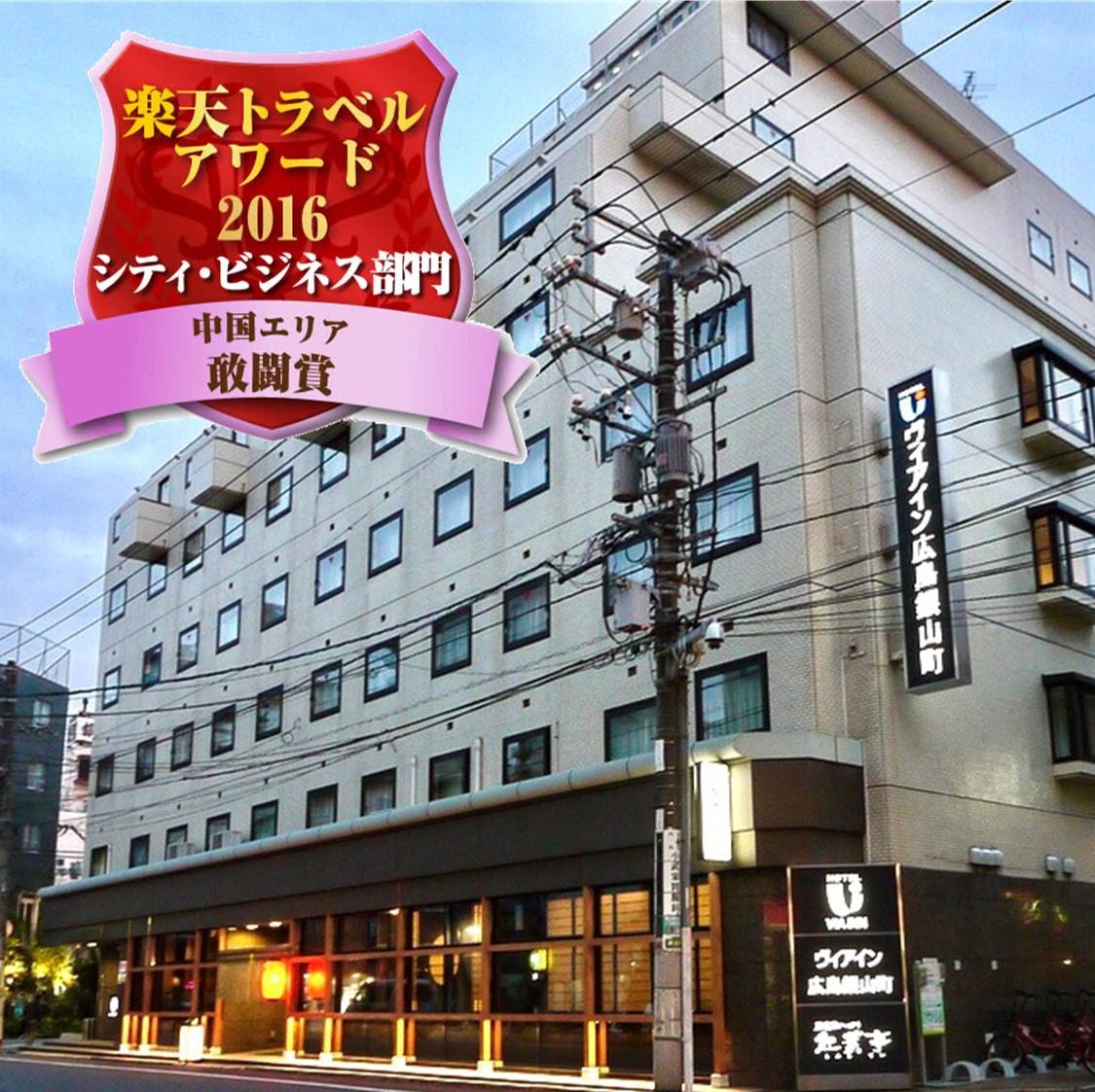 ヴィアイン広島銀山町(JR西日本グループ)...