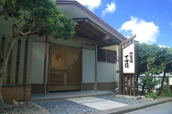 下田荘 浜辺の湯の施設画像