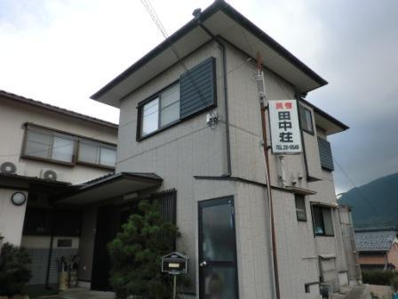 ふれあいの宿 田中荘