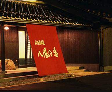 永源寺温泉 八風の湯 宿「八風別館」 その1