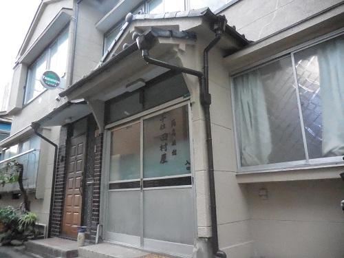 千住田村屋の施設画像