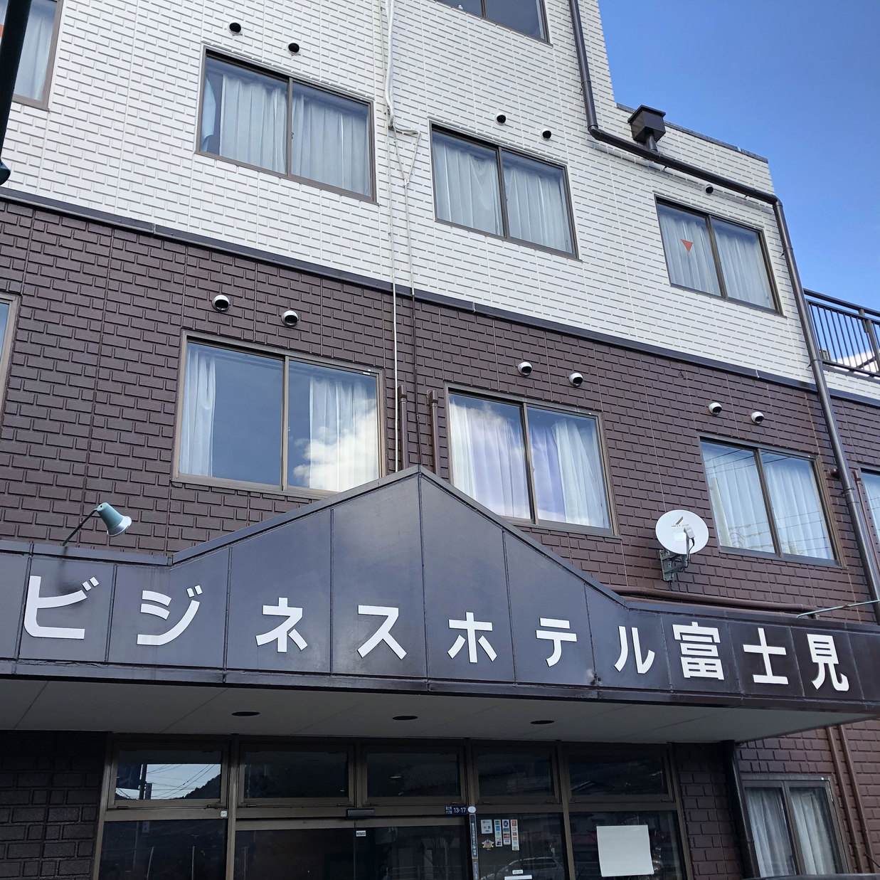 ビジネスホテル富士見
