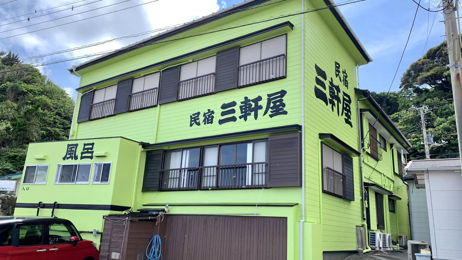 伊豆下田 民宿 三軒屋