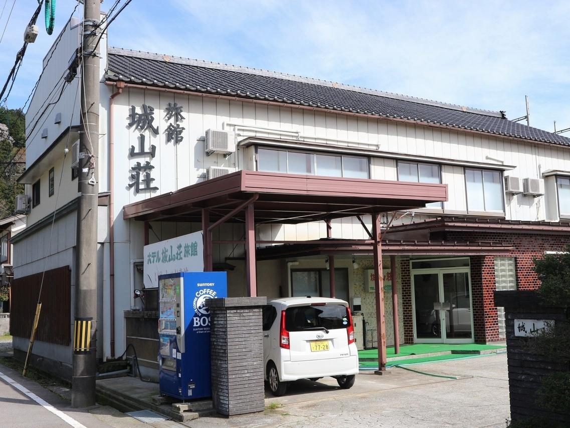 旅館 城山荘 <富山県>...