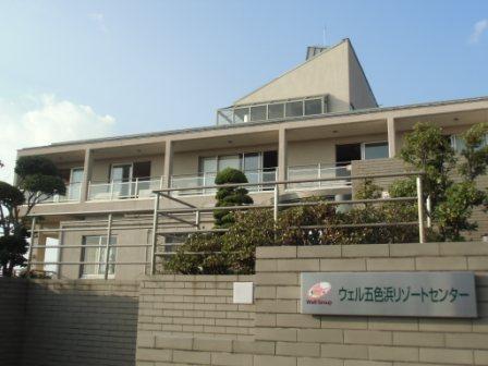 ウェル五色浜リゾートセンター <淡路島>...