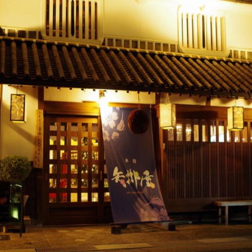 矢掛屋 INN&SUITES