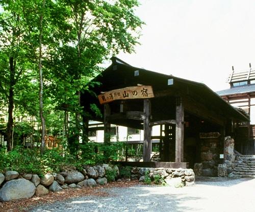 囲炉裏のある温かい温泉宿