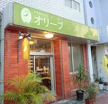 ホテルオリーブ <石垣島>
