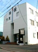 京屋旅館<北海道>