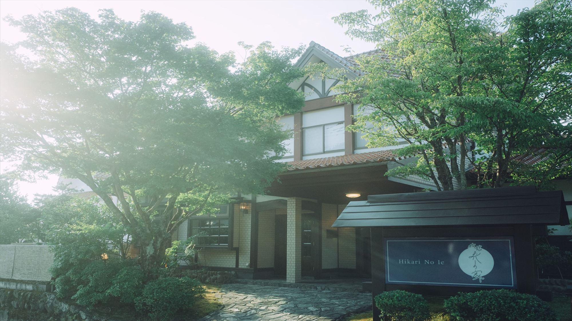 旅館 光の家