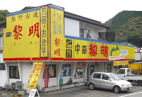 熊野古道の宿・れいめい
