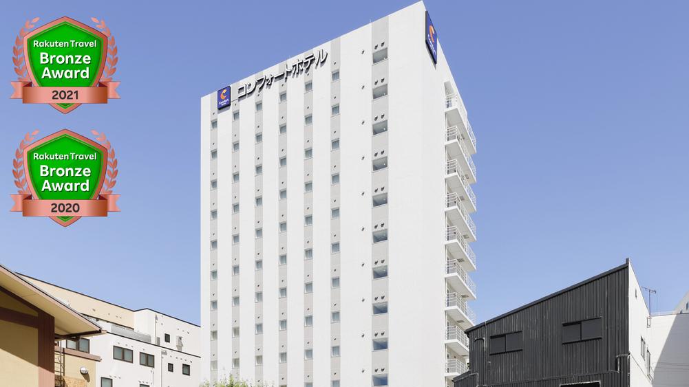 コンフォートホテル和歌山...