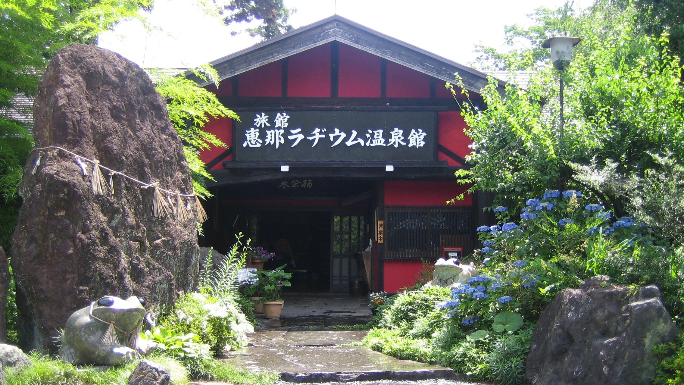 薬師の霊泉 恵那ラヂウム温泉館