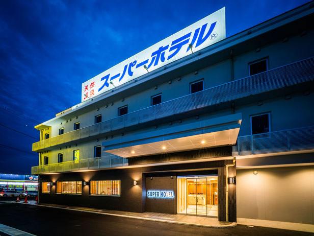 天然温泉「さくやの湯」スーパーホテル富士宮...