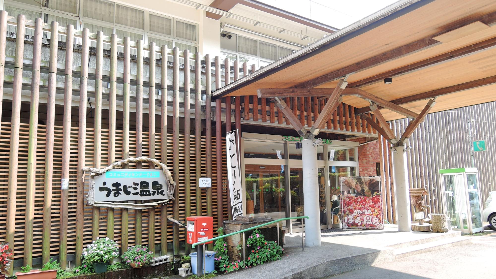 コミュニティセンターうまじ・馬路温泉