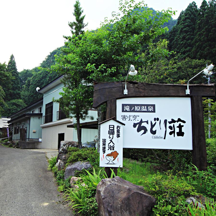 滝ノ原温泉 四季の味宿 割烹ちどり荘...