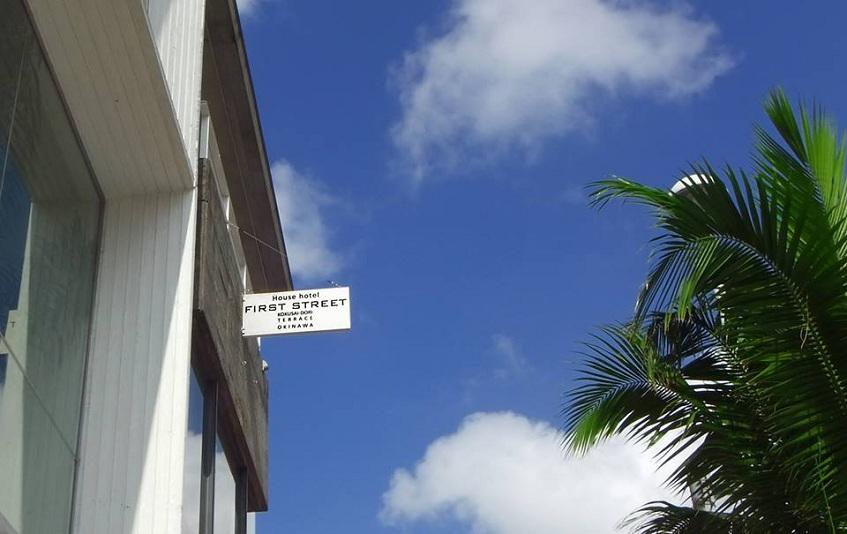 FIRST STREET 沖縄 国際通りテラス...