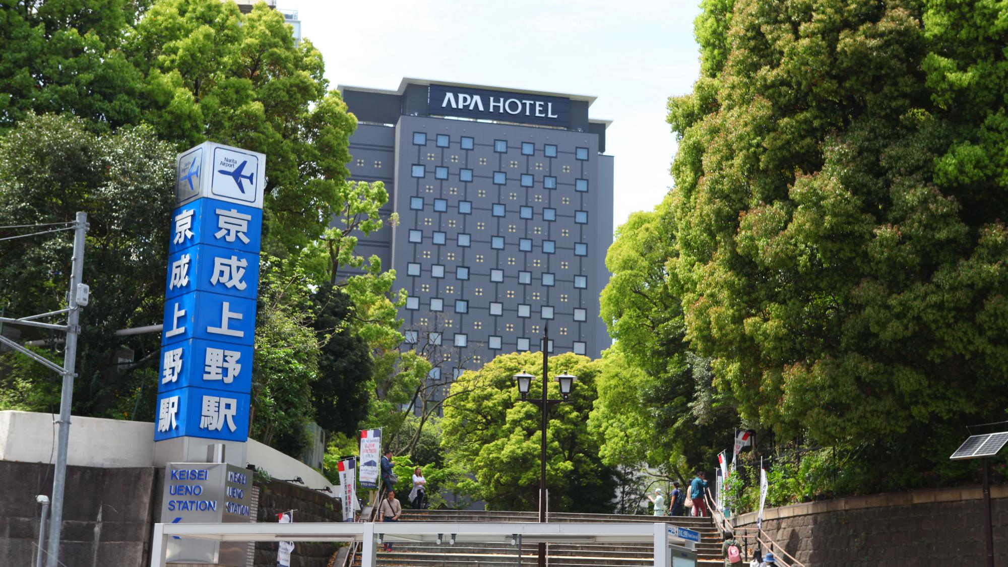 アパホテル<京成上野駅前>...