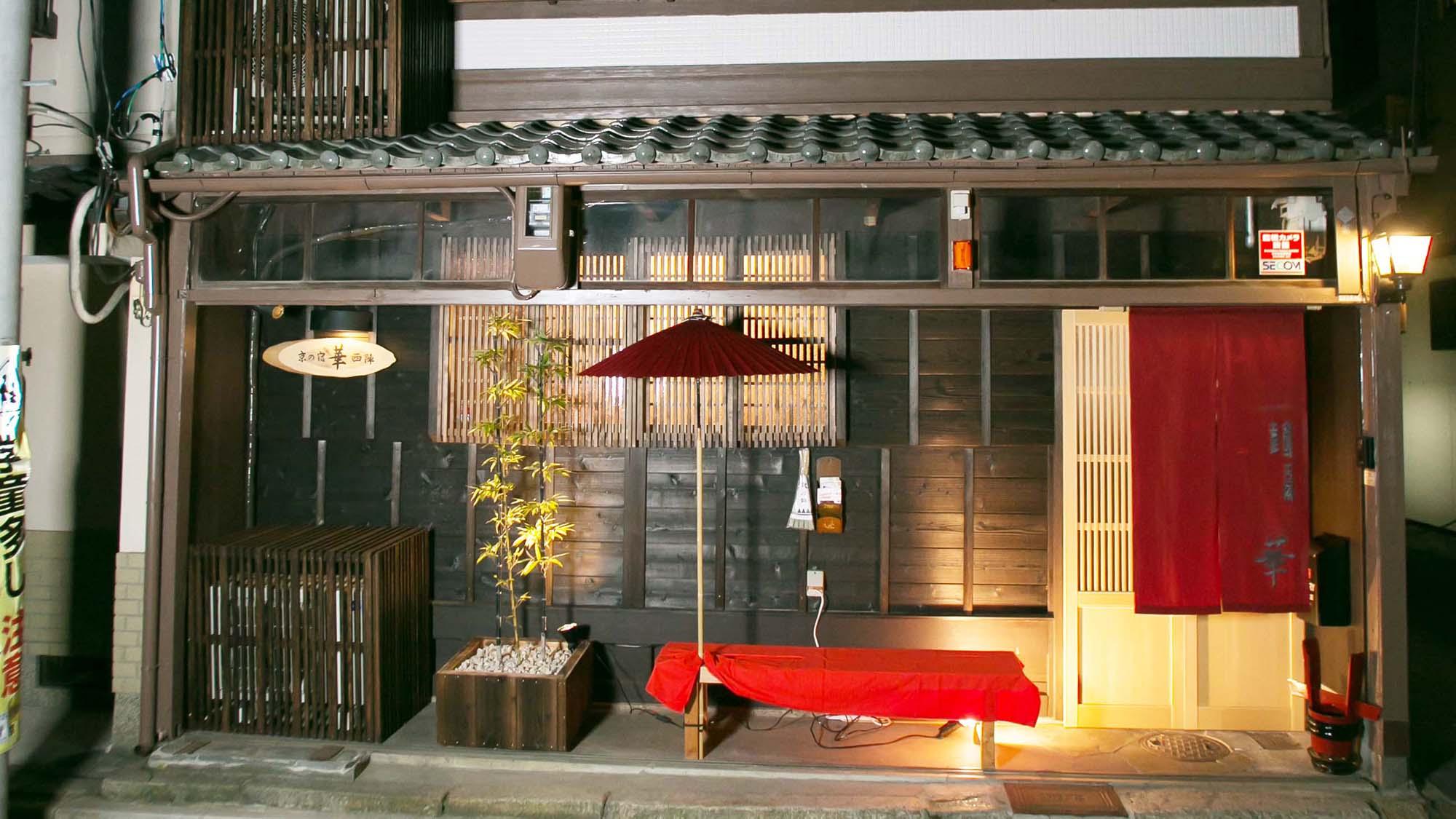 京の宿華西陣
