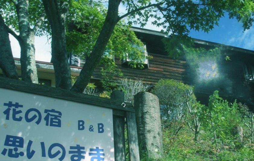 花の宿B&B思いのままの施設画像
