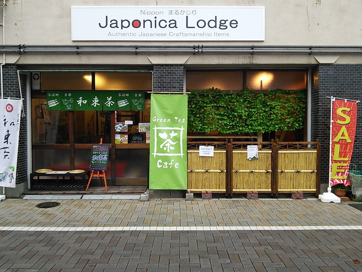 Japonica Lodge(ジャポニカロッジ)の詳細