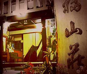 旅館 福山荘