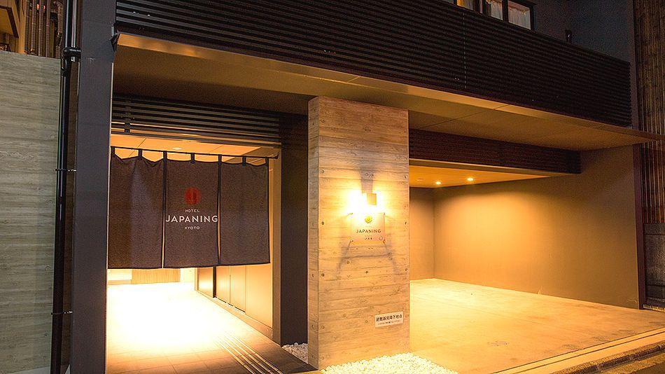 JAPANING HOTEL HAKKOEN(ジャパニングホ...
