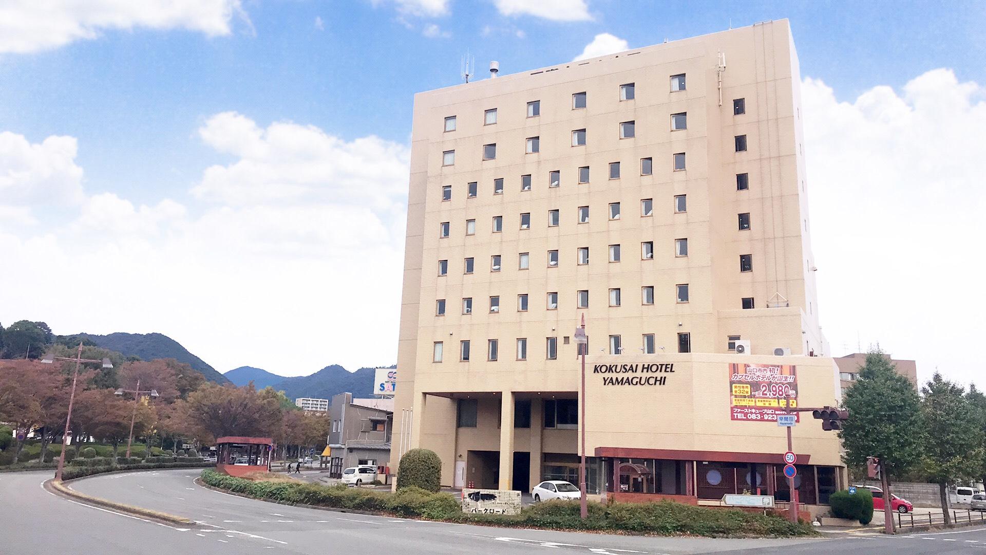 サンルート国際ホテル山口...