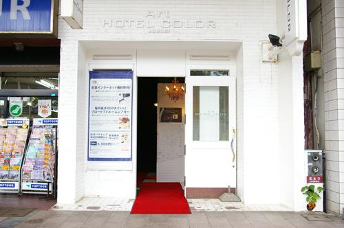 アートホテル カラー 青森(旧:青森プラザホテル)...