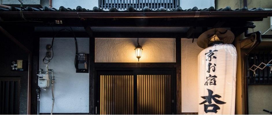 京御宿 杏