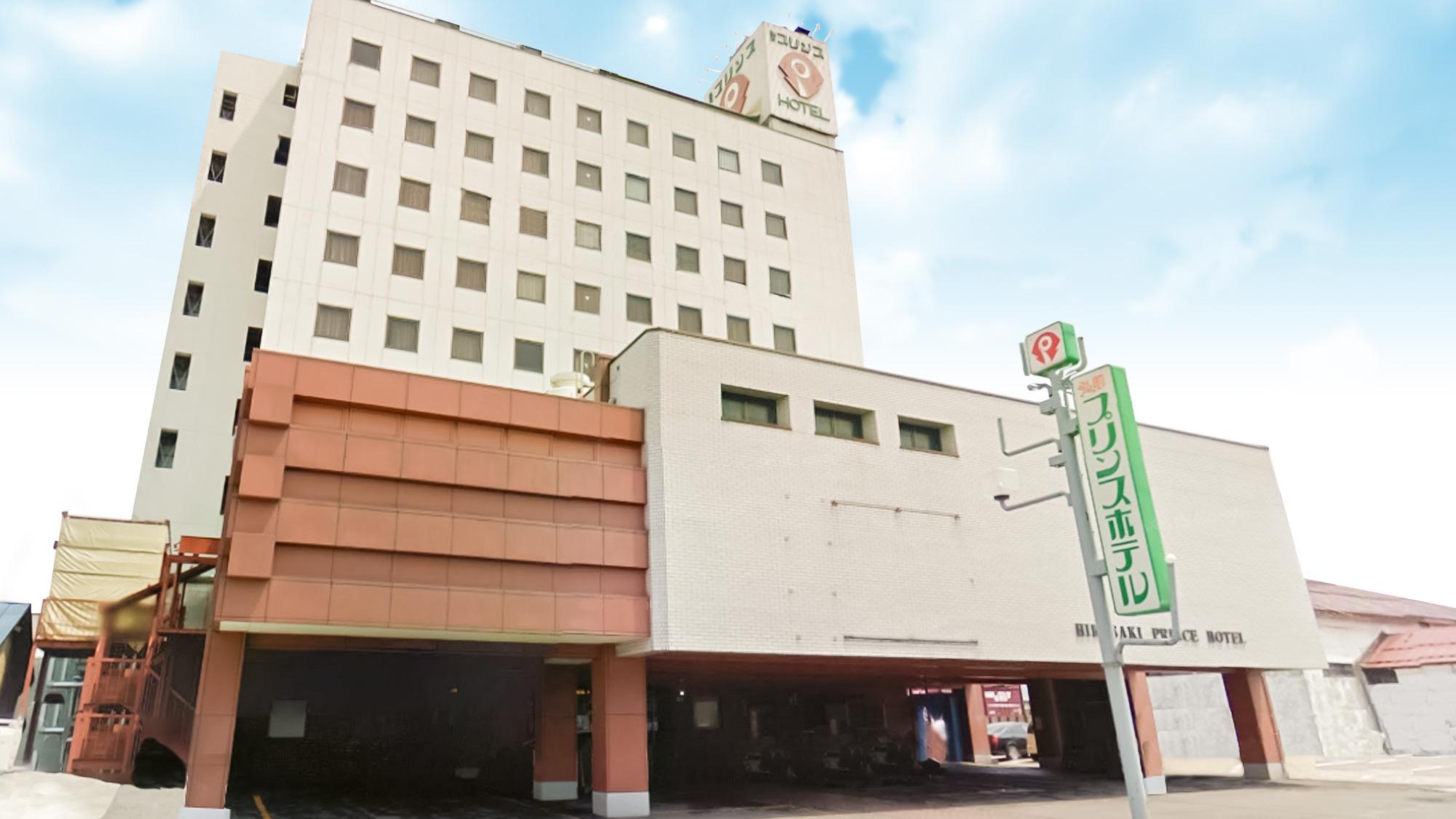 弘前プリンスホテル弘前駅北(BBHホテルグループ)...