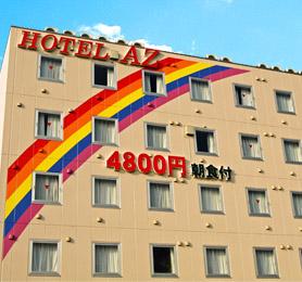 HOTEL AZ 鹿児島喜入店