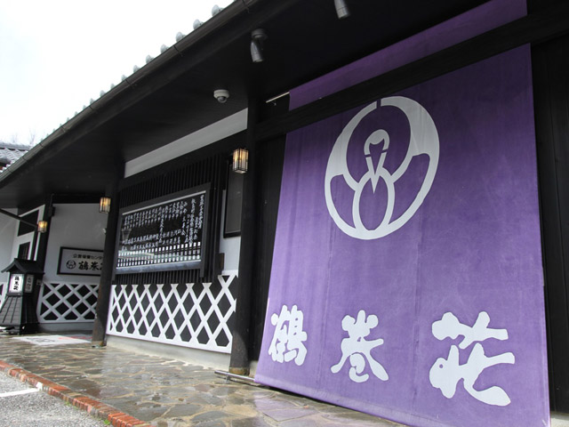 昼神温泉 信州公共の宿 鶴巻荘