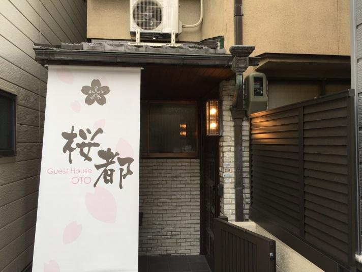 ゲストハウス 桜都
