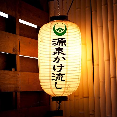 自家源泉かけ流しの天然温泉ビジネスホテル 湯村ホテルB&B 画像