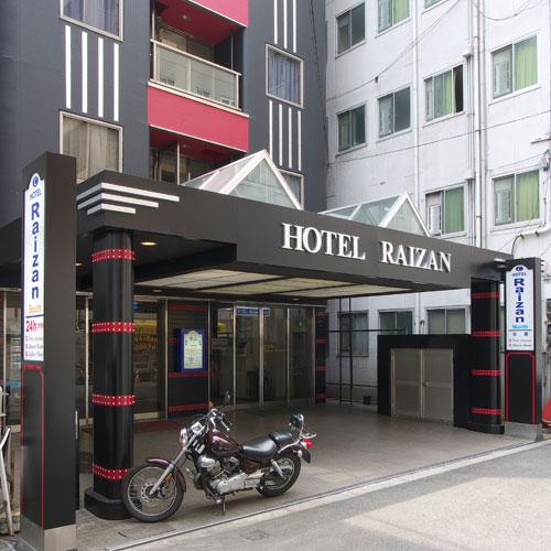 ビジネスホテル来山北館...