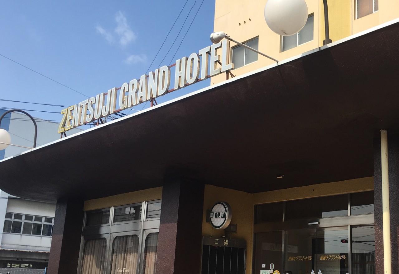 善通寺グランドホテル