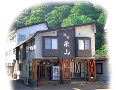 妙高関温泉 湯の宿 泉山