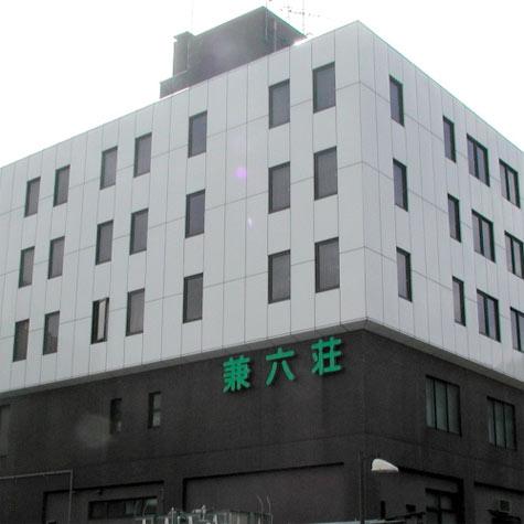ホテル 金沢兼六荘