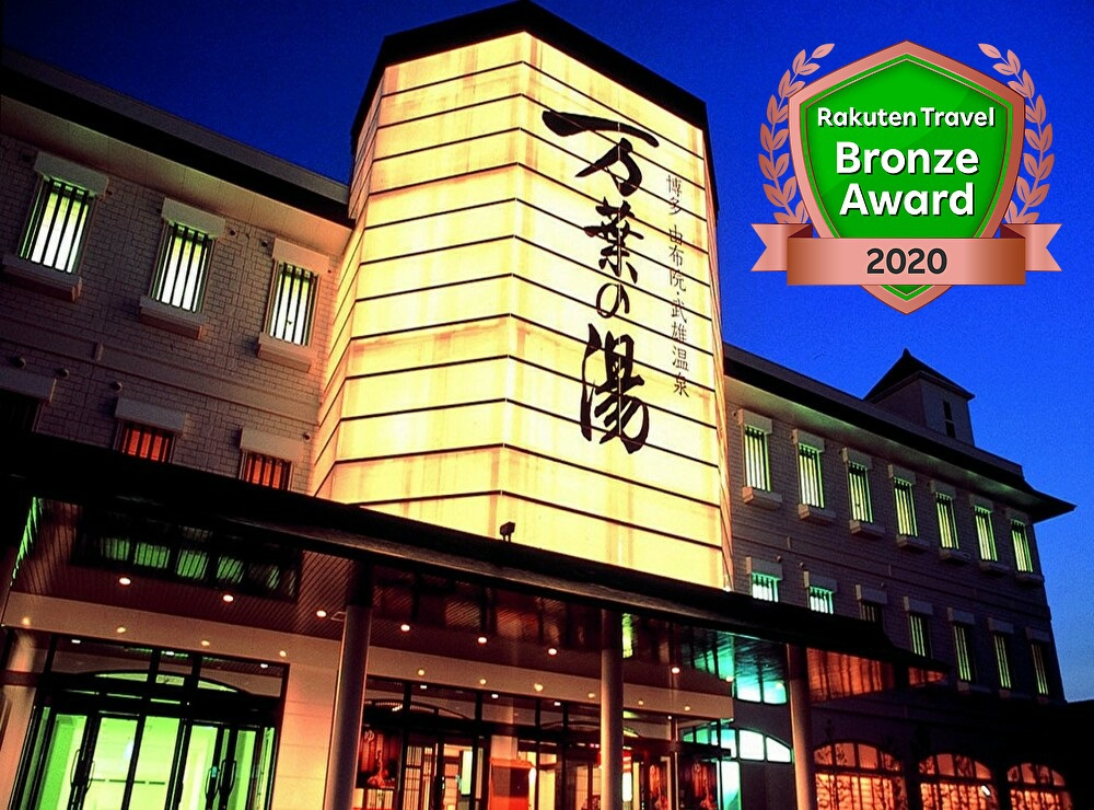 福岡で、価格は控えめなおすすめの温泉宿を教えて!