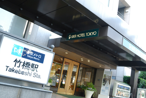 KKRホテル東京(国家公務員共済組合連合会東京共済会館)の詳細