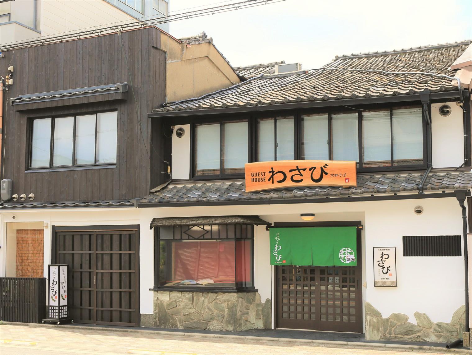 旅館&ホステル わさび京都そば