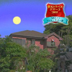 月影の丘ホテル ヴィラ勝山アヴェール...