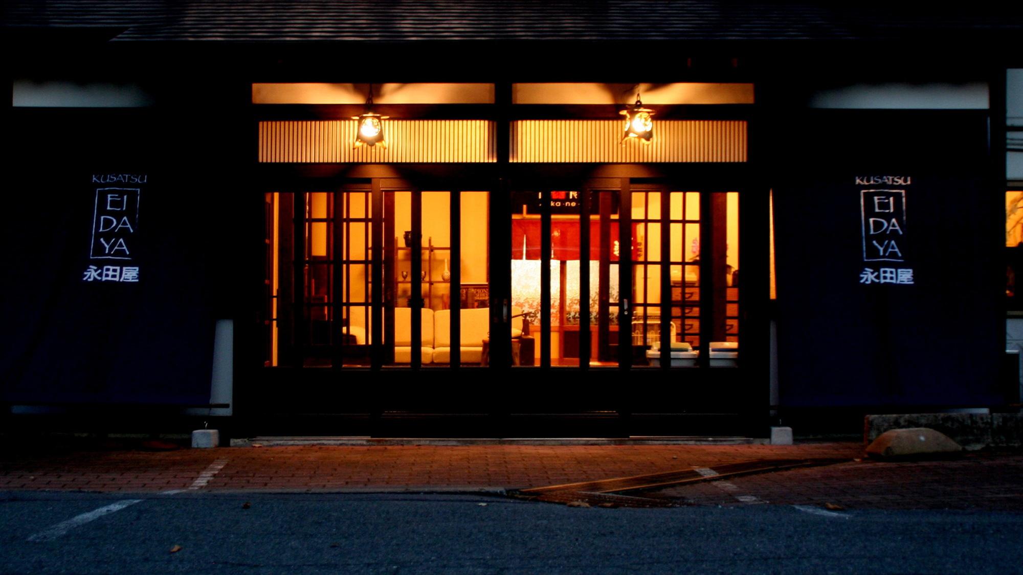 2泊するとお得になるプランがある草津温泉の宿は?