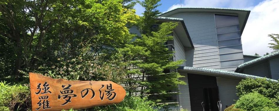 箱根強羅温泉 夢の湯